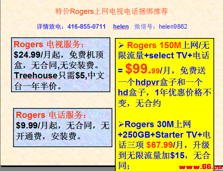 rogers捆绑.png