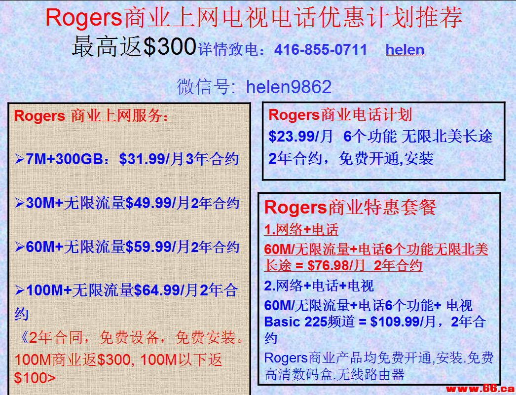 rogers商业.png