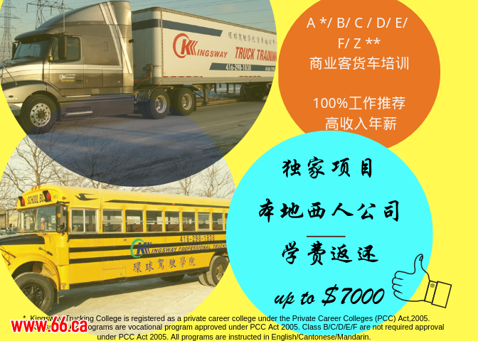 kingsway flyer_jun2019_chn.png