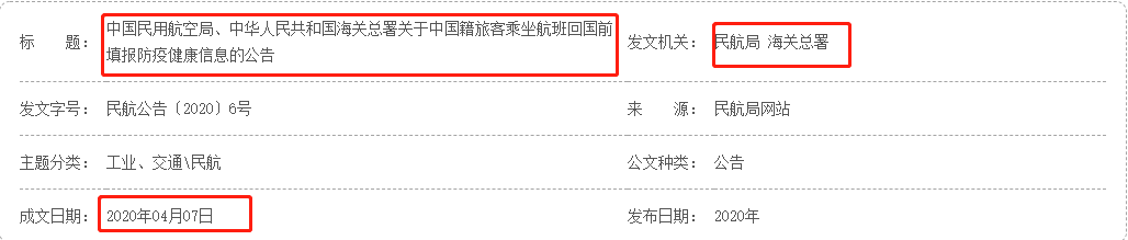注意!加拿大飞中国需要提前14天填报健康登记!这些航班可飞中国!