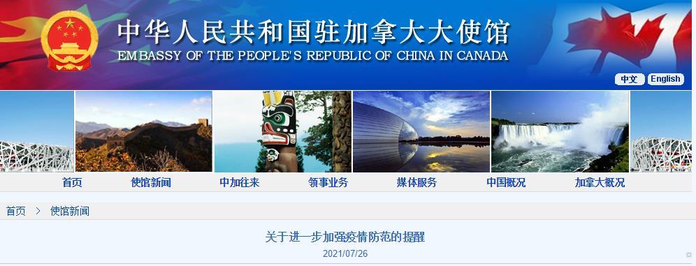 中国驻多伦多总领馆最新更新 回国通知及提醒!