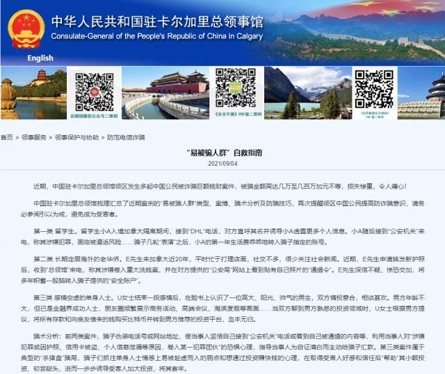 滑铁卢两名中国留学生遭诈骗15万!