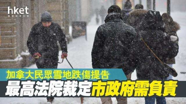 加拿大民众雪地跌伤提告百万 法院裁定市府负责