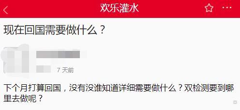 最新!回国政策更新!中领馆:接种疫苗回国注意事项!中加往返航班猛增!